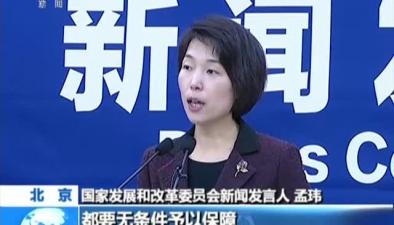 國家發改委:民生採暖用氣要無條件保障