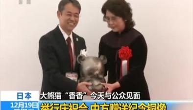 """大熊貓""""香香""""今天與公眾見面:舉行慶祝會 中方贈送紀念銅像"""