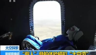 """太空探索:""""假人""""登船體驗模擬""""太空遊"""""""