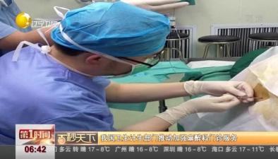 我國衛生計生部門推動加強麻醉科門診服務