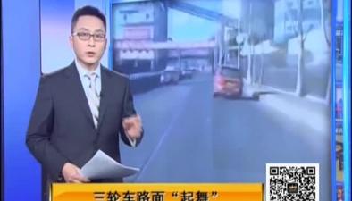 """三輪車路面""""起舞"""""""