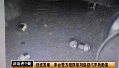 權威發布:豐臺警方破獲係列盜竊汽車輪胎案