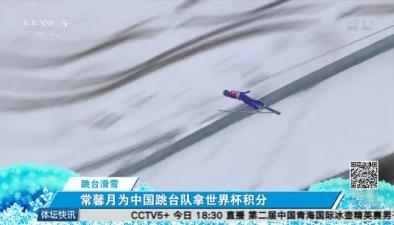 跳臺滑雪:常馨月為中國跳臺隊拿世界杯積分