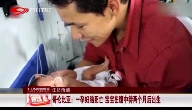 生命奇跡:哥倫比亞一孕婦腦死亡 寶寶在腹中待兩個月後出生