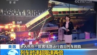 美國 多人死傷!旅客線路運行首日列車脫軌 列車時速超限速兩倍