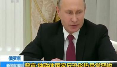 俄羅斯:普京獨聯體國家反恐形勢異常嚴峻