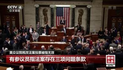 美眾議院稅改法案投票被指無效