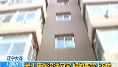 遼寧大連:老人受傷沒法回家 好的哥背上6樓