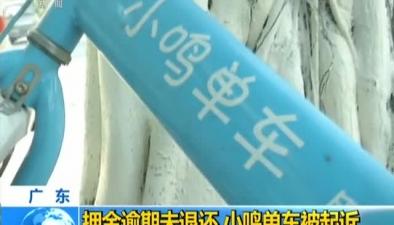廣東:押金逾期未退還 小鳴單車被起訴