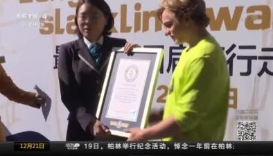 雲南:舉辦蒙眼走高空扁帶吉尼斯挑戰賽
