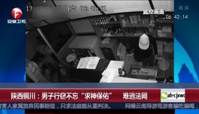 """陜西銅川:男子行竊不忘""""求神保佑"""" 難逃法網"""