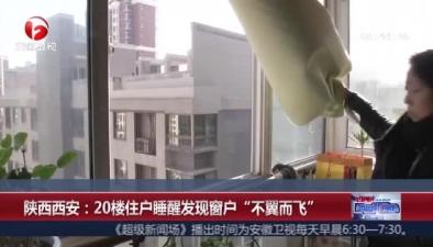"""陜西西安:20樓住戶睡醒發現窗戶""""不翼而飛"""""""