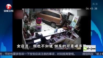 安徽蒙城:倒車時操作失誤 車輛直接衝進賓館