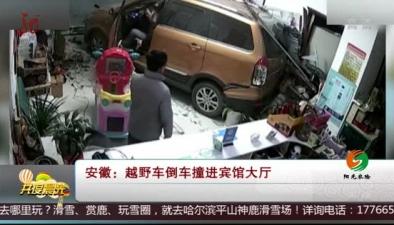 安徽:越野車倒車撞進賓館大廳