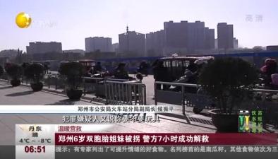 溫暖營救:鄭州6歲雙胞胎姐妹被拐 警方7小時成功解救