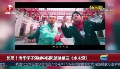 超燃!清華學子演繹中國風嘻哈單曲《水木道》