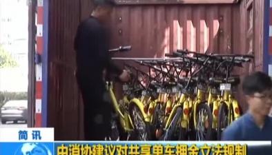中消協建議對共享單車押金立法規制