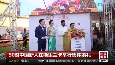 50對中國新人在斯裏蘭卡舉行集體婚禮