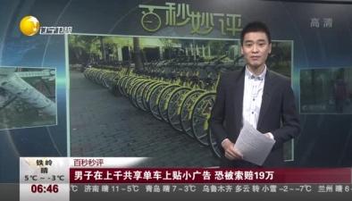 男子在上千共享單車上貼小廣告 恐被索賠19萬