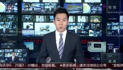 黑龍江禁止組織中小學假期學生補課