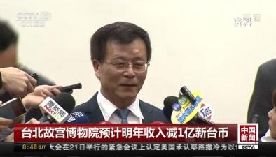 臺北故宮博物院預計明年收入減1億新臺幣