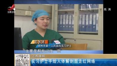 江蘇徐州:實習護士手繪人體解剖圖走紅網絡