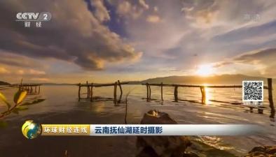 雲南撫仙湖延時攝影