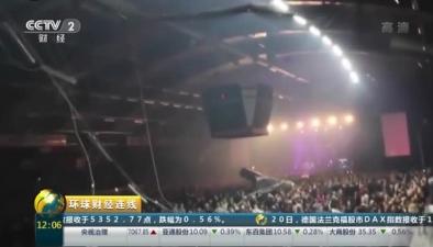 芬蘭一音樂會現場重物墜落 造成七人受傷高清