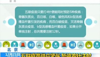 北京:五聯疫苗供應緊張 暫停首針注射