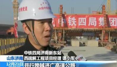 山東:濟南-青島高鐵線下工程貫通