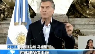 阿根廷:養老金制度改革案爭議中通過