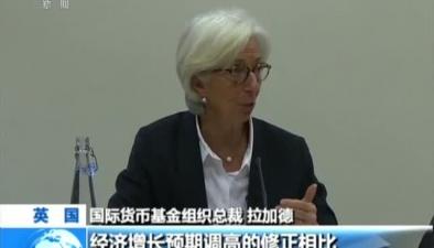 """英國""""脫歐"""":IMF下調今年英國經濟增長預期"""