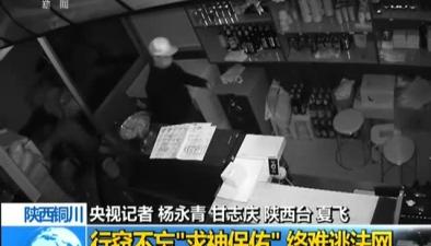 """陜西銅川:行竊不忘""""求神保佑"""" 終難逃法網"""