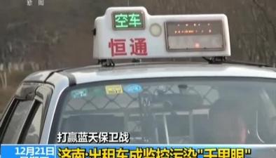 """打贏藍天保衛戰:濟南出租車成監控污染""""千裏眼"""""""
