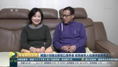 韓國計劃推出新型以房養老 收購老年人住房供給青年人