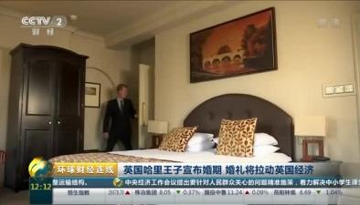 英國哈裏王子宣布婚期 婚禮將拉動英國經濟