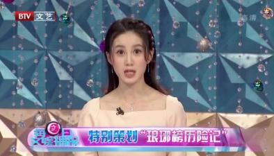 """特別策劃""""瑯琊榜歷險記"""""""