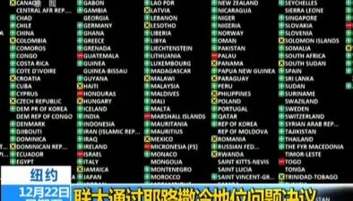 紐約:聯大通過耶路撒冷地位問題決議