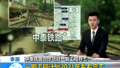 泰國:中泰鐵路合作項目一期工程開工 一期工程計劃2021年左右完工