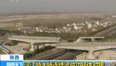陜西:漢江特大橋連續梁成功轉體對接