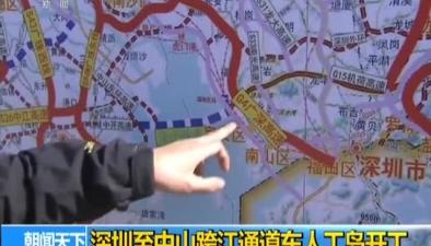 深圳至中山跨江通道東人工島開工