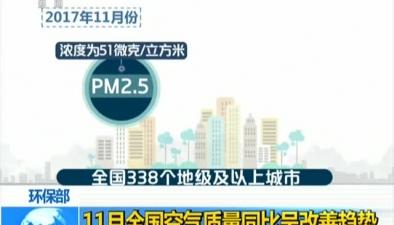 環保部:11月全國空氣質量同比呈改善趨勢