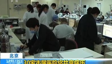 北京:30家市屬醫院將共享病歷