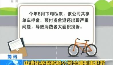 中消協舉報酷奇公司涉嫌刑事犯罪