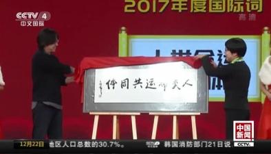 漢語盤點2017年度字詞發布