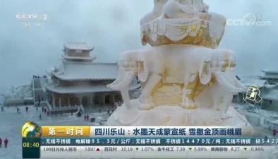四川樂山:水墨天成蒙宣紙 雪撒金頂畫峨眉