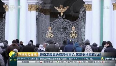 普京發表競選綱領性言論 民調支持率超八成