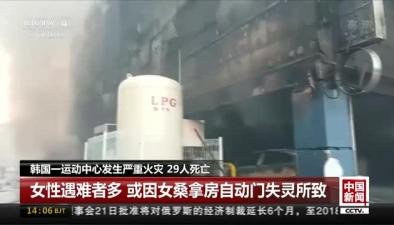 韓國一運動中心發生嚴重火災 29人死亡