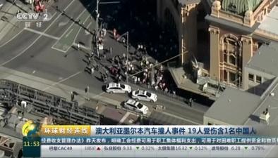 澳大利亞墨爾本汽車撞人事件 19人受傷含1名中國人