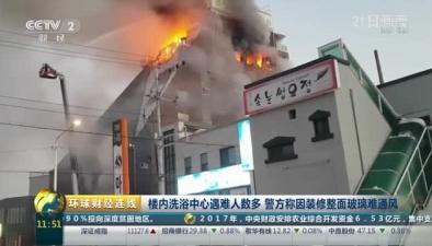韓國堤川市一運動中心大樓火災 已致29人死亡